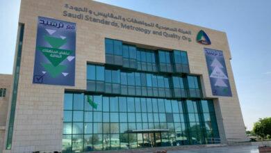Saudi Standards, Metrology and Quality Organization